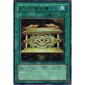 封印の黄金櫃 【UR】_|skip-y