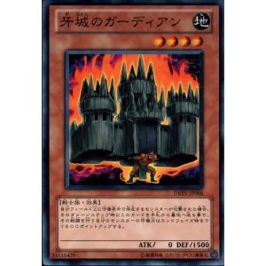 牙城のガーディアン 【N】_|skip-y
