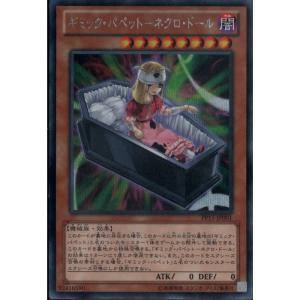 ギミック・パペット−ネクロ・ドール 【SC】_|skip-y