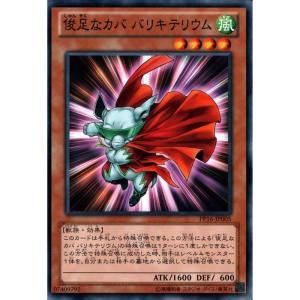 俊足なカバ バリキテリウム 【N】_|skip-y