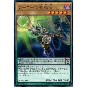 フーコーの魔砲石 【R】_ skip-y