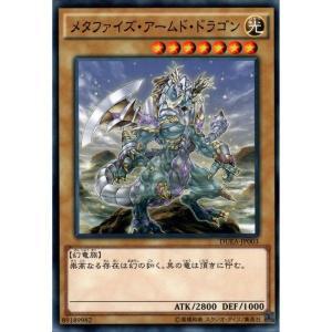 メタファイズ・アームド・ドラゴン 【N】_ skip-y