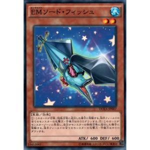 EMソード・フィッシュ 【N】_ skip-y