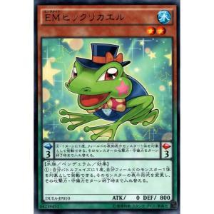 EMヒックリカエル 【R】_ skip-y