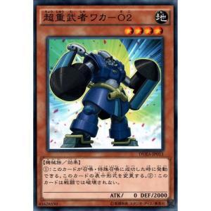 超重武者ワカ−O2 【N】_ skip-y