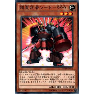 超重武者ソード−999 【N】_ skip-y