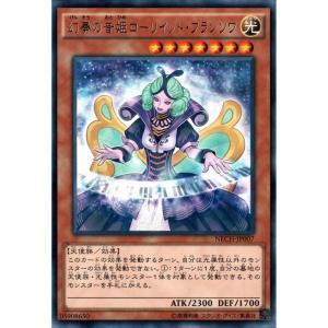 幻奏の音姫ローリイット・フランソワ 【R】_|skip-y