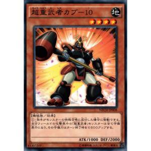 超重武者カブ−10 【N】_|skip-y