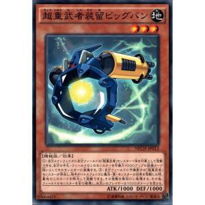 超重武者装留ビッグバン 【N】_|skip-y