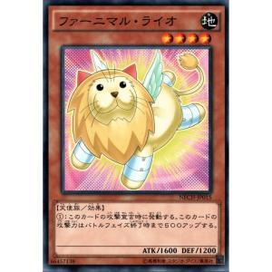 ファーニマル・ライオ 【N】_|skip-y