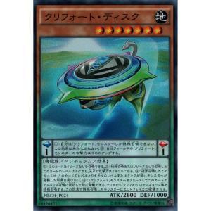 クリフォート・ディスク 【SR】_|skip-y