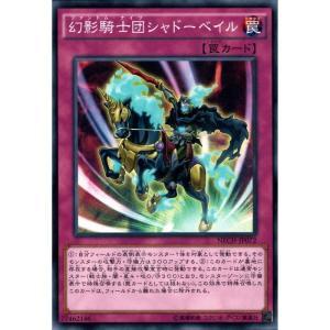 幻影騎士団シャドーベイル 【N】_ skip-y