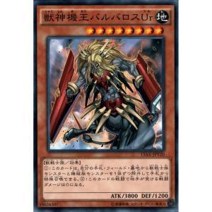 獣神機王バルバロスUr 【N】_|skip-y