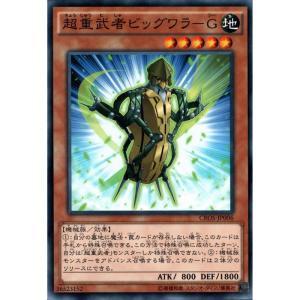 超重武者ビッグワラ−G 【N】_|skip-y