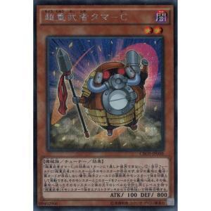 超重武者タマ−C 【SC】_|skip-y