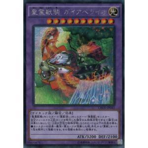聖霊獣騎 ガイアペライオ 【SC】_|skip-y