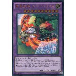 聖霊獣騎 ガイアペライオ 【UM】_|skip-y