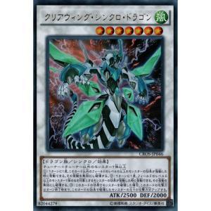 クリアウィング・シンクロ・ドラゴン 【UR】_|skip-y