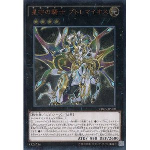 星守の騎士 プトレマイオス 【UM】_|skip-y