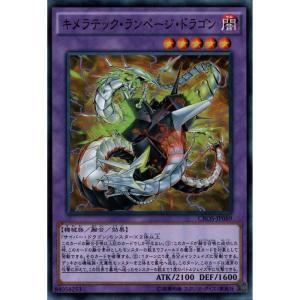 キメラテック・ランページ・ドラゴン 【SR】_|skip-y