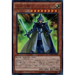 伝説の騎士 クリティウス 【UR】_ skip-y