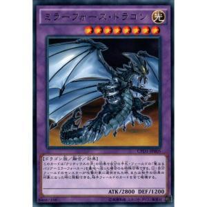 ミラーフォース・ドラゴン 【R】_ skip-y
