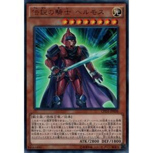 伝説の騎士 ヘルモス 【UR】_ skip-y