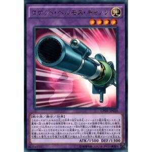 ロケット・ヘルモス・キャノン 【R】_ skip-y