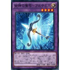 女神の聖弓−アルテミス 【N】_ skip-y