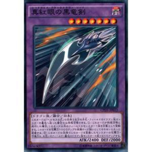 真紅眼の黒竜剣 【N】_ skip-y