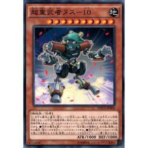 超重武者ヌス−10 【N】_|skip-y
