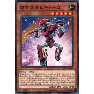 超重武者ヒキャ−Q 【N】_|skip-y
