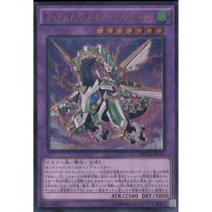オッドアイズ・ボルテックス・ドラゴン 【UM】_|skip-y