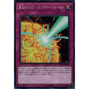 業炎のバリア −ファイヤー・フォース− 【SR】_|skip-y