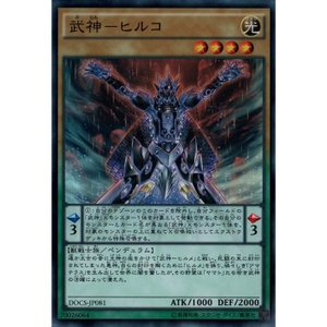 武神−ヒルコ 【SR】_|skip-y
