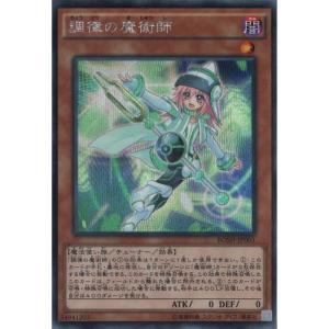 調律の魔術師 【SC】_|skip-y
