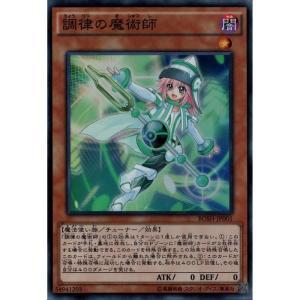 調律の魔術師 【SR】_|skip-y