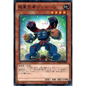 超重武者ジシャ−Q 【N】_|skip-y