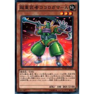 超重武者ココロガマ−A 【N】_|skip-y
