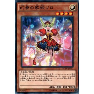 幻奏の歌姫ソロ 【N】_|skip-y