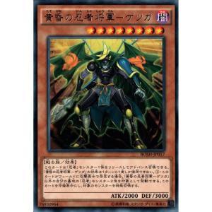 黄昏の忍者将軍−ゲツガ 【R】_|skip-y