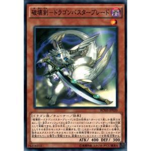 破壊剣−ドラゴンバスターブレード 【N】_|skip-y
