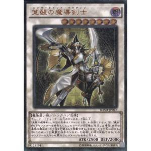 覚醒の魔導剣士 【UM】_|skip-y