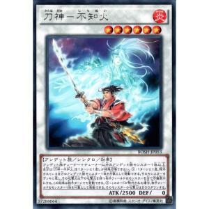 刀神−不知火 【R】_|skip-y