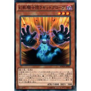 幻影騎士団ラギッドグローブ 【N】_ skip-y