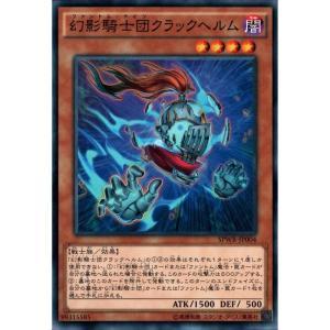 幻影騎士団クラックヘルム 【N】_ skip-y