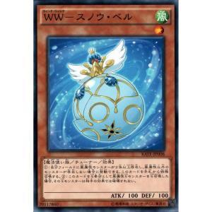 WW−スノウ・ベル 【N】_ skip-y