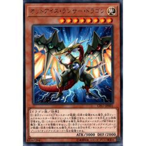 オッドアイズ・ランサー・ドラゴン 【R】_|skip-y