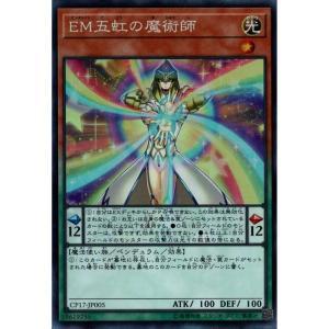 EM五虹の魔術師 【CL】_|skip-y
