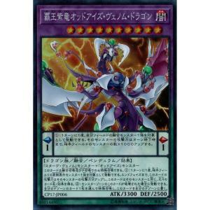 覇王紫竜オッドアイズ・ヴェノム・ドラゴン 【CL】_|skip-y